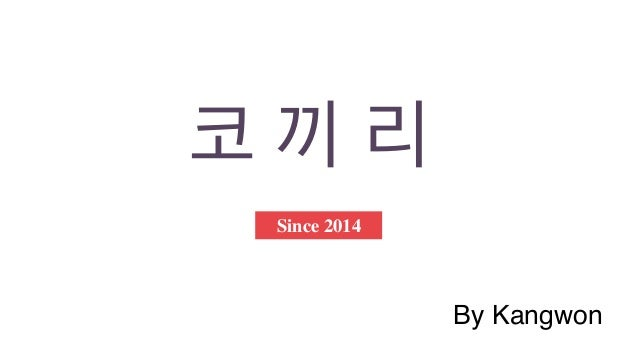 Since 2014 By Kangwon 코 끼 리