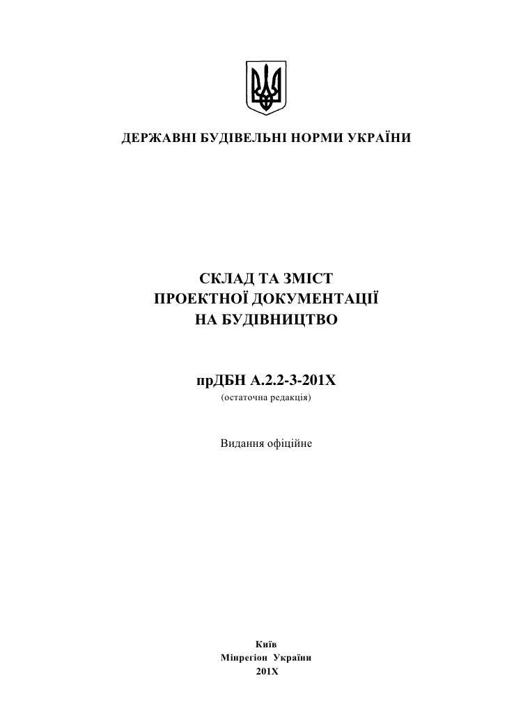 дбн а.2.2 3-2012 редакція остаточна