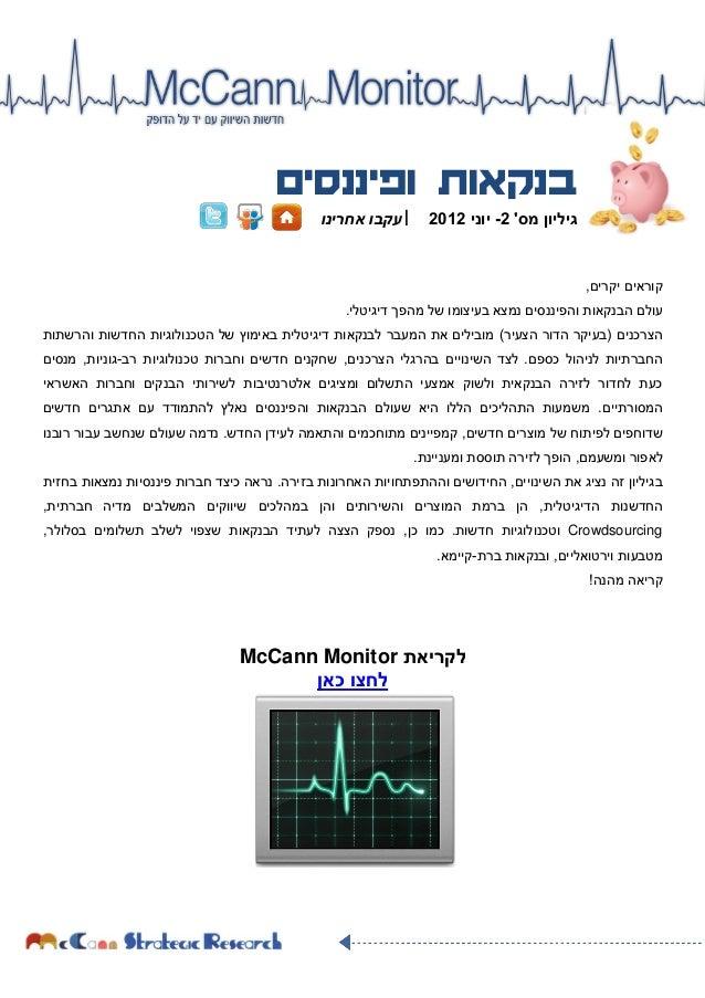 גיליון מס' 2 בנקאות ופיננסים- יוני 2012- McCann Monitor