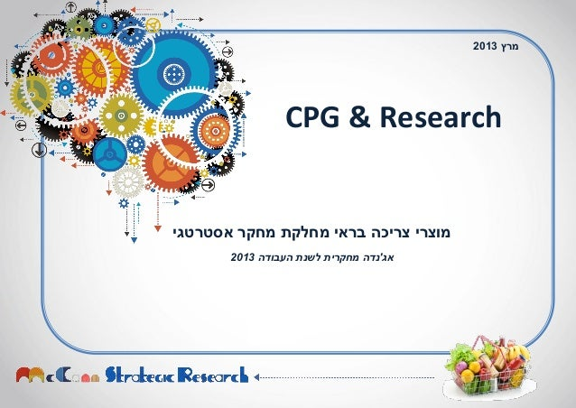 CPG & Research מחלקת בראי צריכה מוצריאסטרטגי מחקר אג'נדהמחקריתהעבודה לשנת3102 מרץ1023