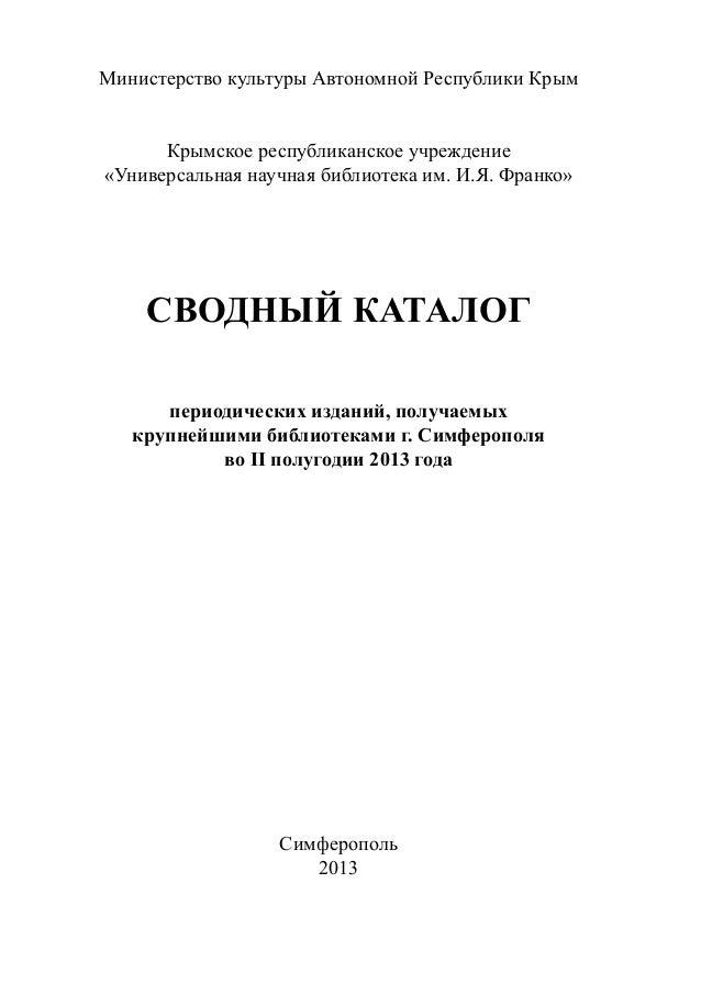 сводный каталог-2-пол-е-2013