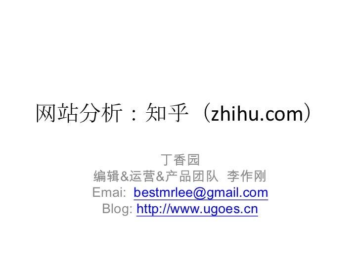 网站分析:知乎(zhihu.com)              丁香园   编辑&运营&产品团队 李作刚   Emai: bestmrlee@gmail.com    Blog: http://www.ugoes.cn