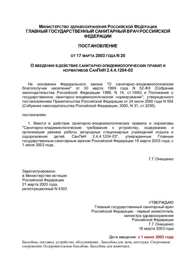 Инструкция По Обработке Зелени Санпин - фото 9