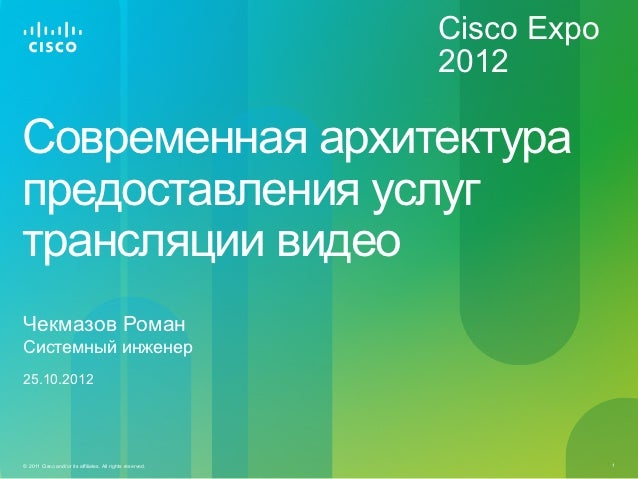 Cisco Expo                                                           2012Современная архитектурапредоставления услугтрансл...