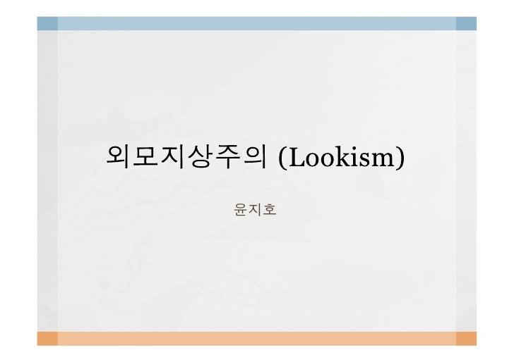                 …..      • LOOKISM      •      •      •