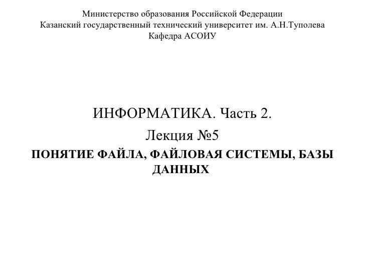през лекц 2-5_файлы_091214_v1