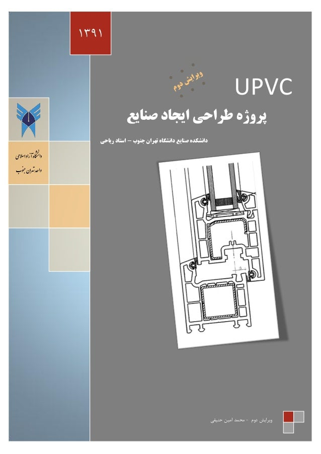 1931                                                                                    UPVC                        ...