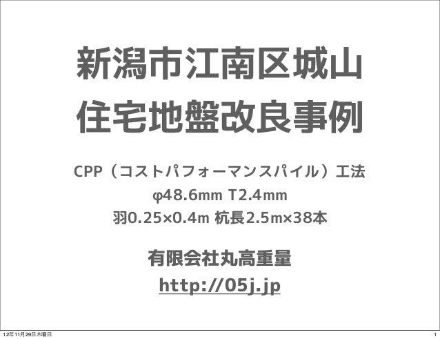 新潟市江南区城山               住宅地盤改良事例               CPP(コストパフォーマンスパイル)工法                       φ48.6mm T2.4mm                   ...