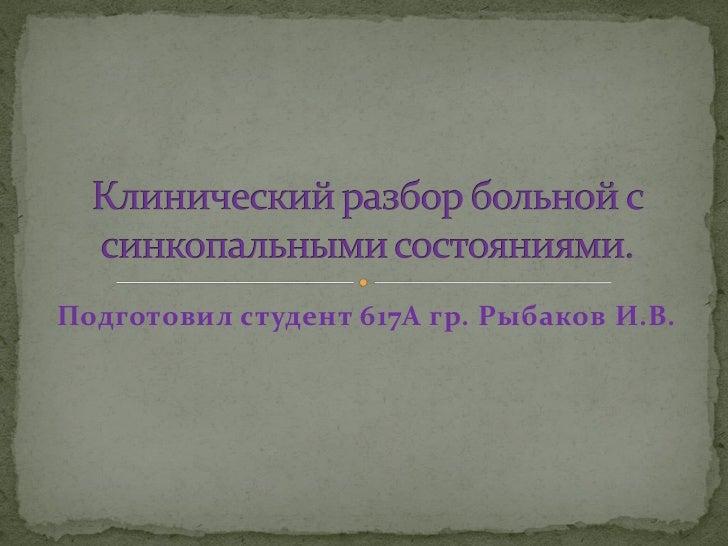 Подготовил студент 617А гр. Рыбаков И.В.