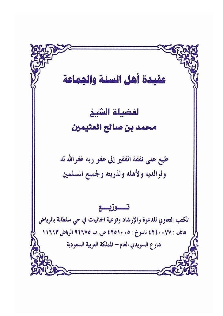 2. 'aqídah ahl us-sunnah wal-jamá'ah pt