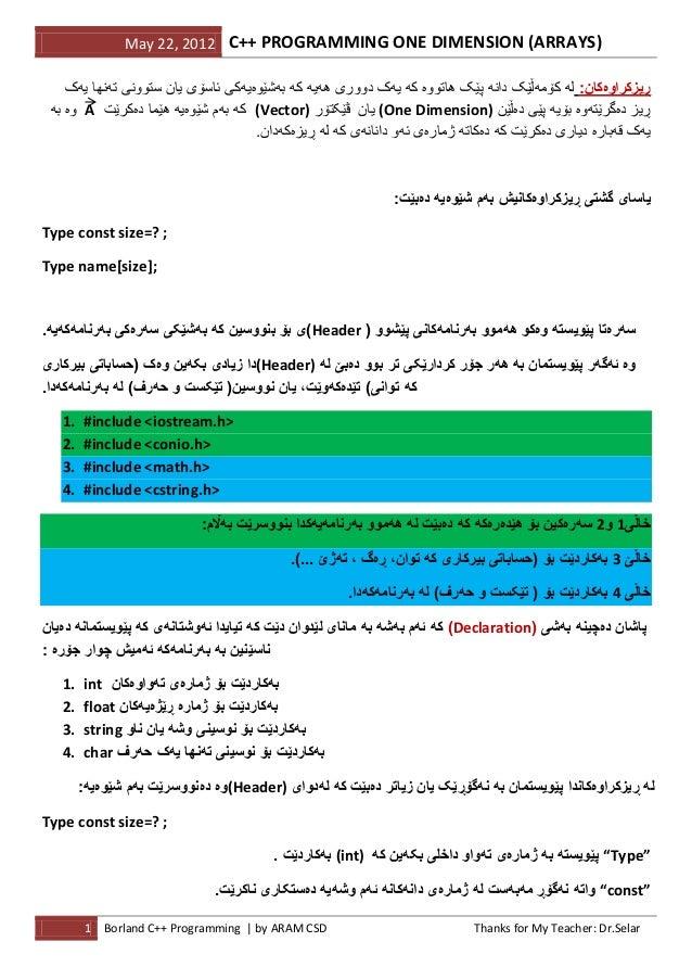 May 22, 2012 C++ PROGRAMMING ONE DIMENSION (ARRAYS)1 Borland C++ Programming | by ARAM CSD Thanks for My Teacher: Dr.Selar...