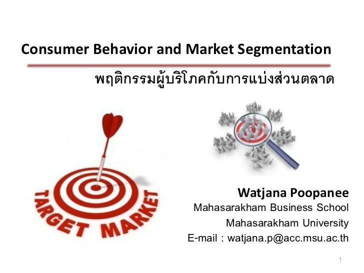 Consumer Behavior and Market Segmentation         พฤติกรรมผู้บริโภคกับการแบ่ งส่ วนตลาด                                Wat...