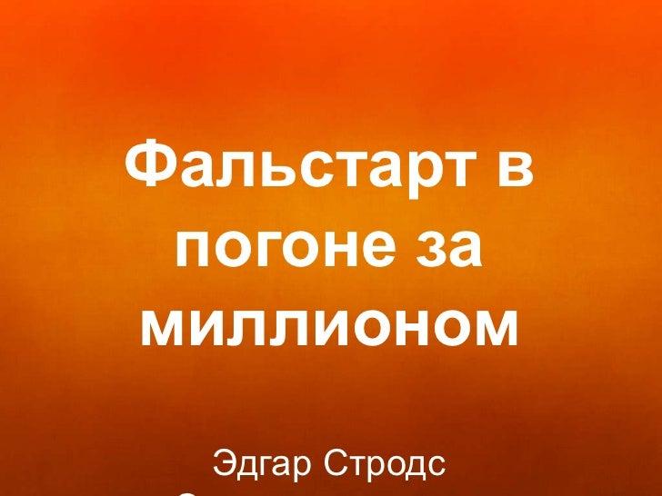 False start in pursuit of a million - Edgars Strods - Odnoklassniki