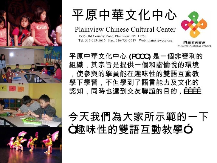 平原中華文化中心 Plainview Chinese Cultural Center 1535 Old Country Road, Plainview, NY 11753  Tel: 516-753-5616  Fax: 516-753-561...