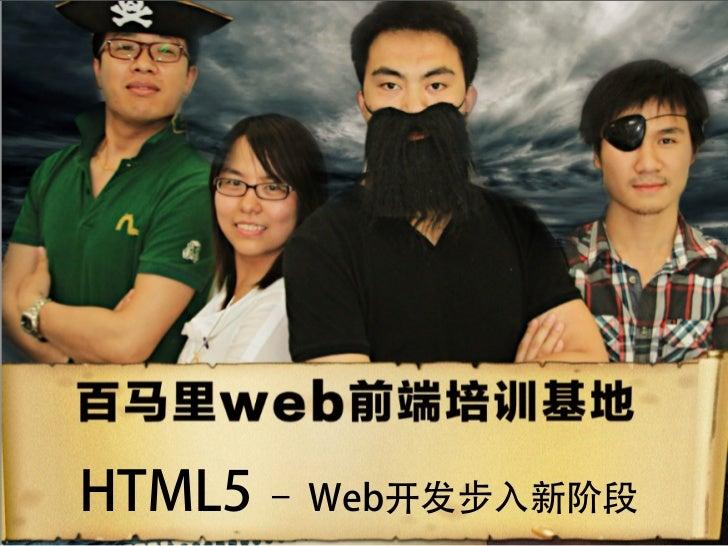 第二节课:html5 – web开发步入新阶段