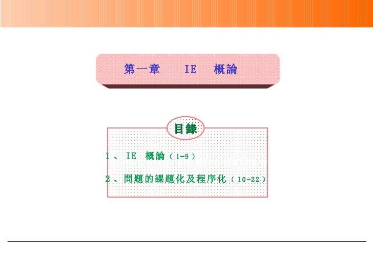 第一章  IE  概論 目錄 1 、 IE  概論 ( 1-9 ) 2 、問題的課題化及程序化 ( 10-22 )