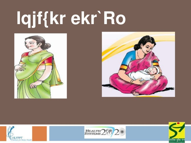 2. maternal healthcare