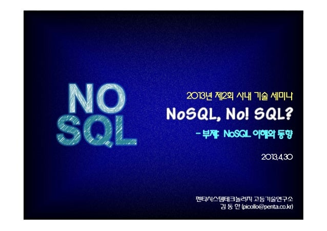 제2회 사내기술세미나-no sql(배표용)-d-hankim-2013-4-30