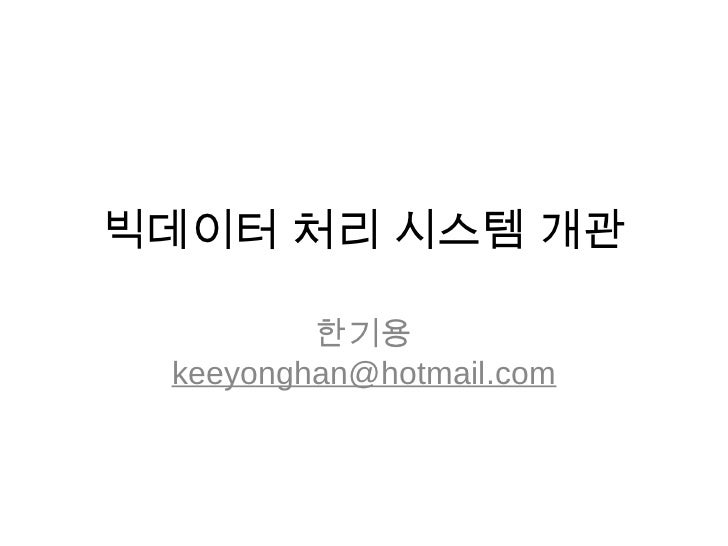 빅데이터 처리 시스템 개관         한기용 keeyonghan@hotmail.com