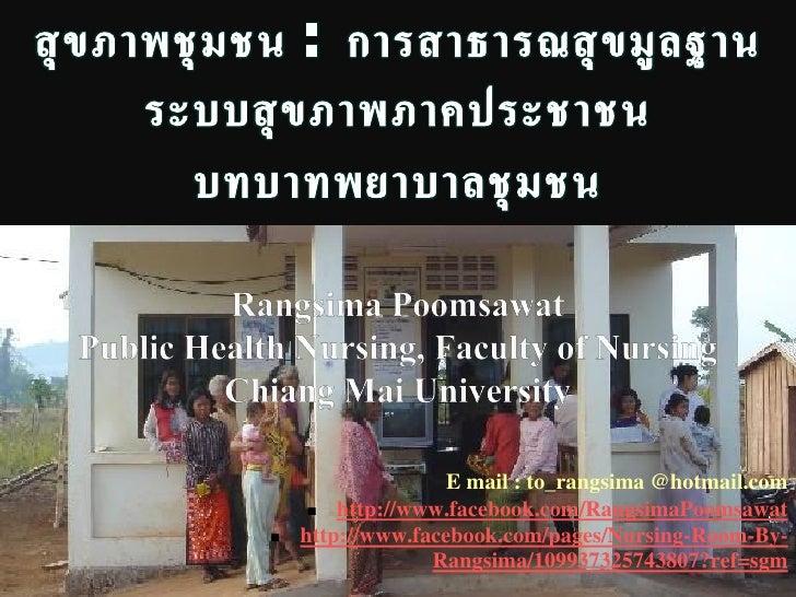 E mail : to_rangsima @hotmail.com       http://www.facebook.com/RangsimaPoomsawat   http://www.facebook.com/pages/Nursin...