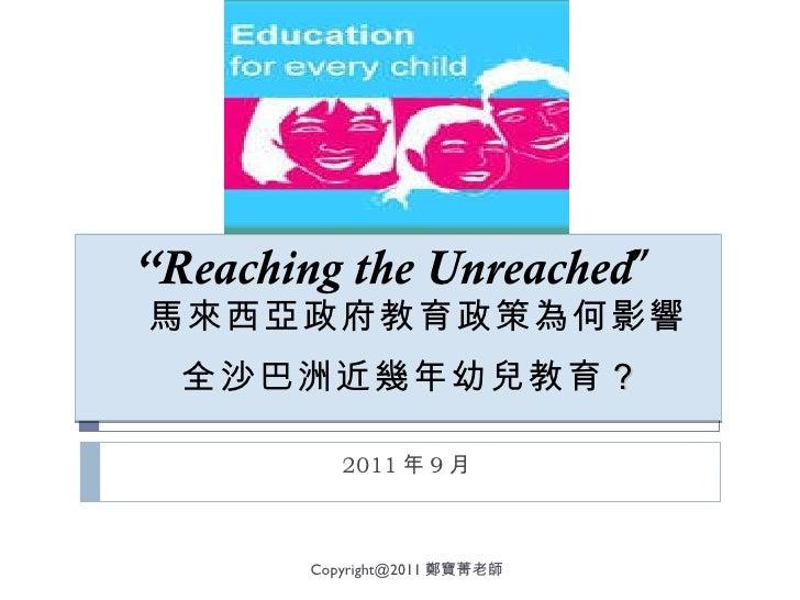 2011/09/2.馬來西亞政府教育政策為何影響?