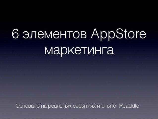 6 элементов AppStore     маркетингаОсновано на реальных событиях и опыте Readdle