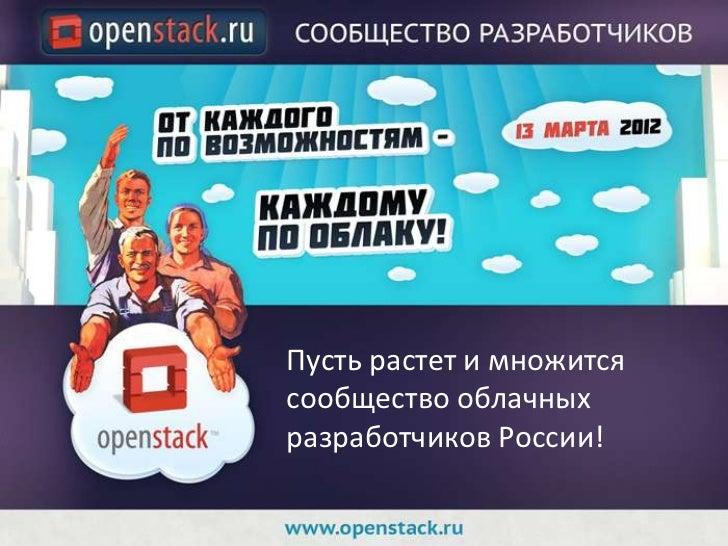 Пусть растет и множитсясообщество облачныхразработчиков России!