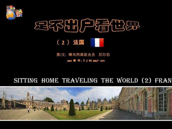 (  2  )法国<br />图/文:  蜂鸟网高级会员   尼尔伯<br />pps制 作:T j 64 gmj- xyz<br />  Sitting  home  traveling  the  world  (2)  Fr...