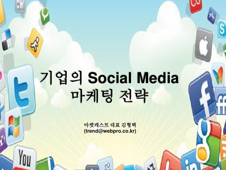 social media marketing strategy_소셜미디어 마케팅 전략