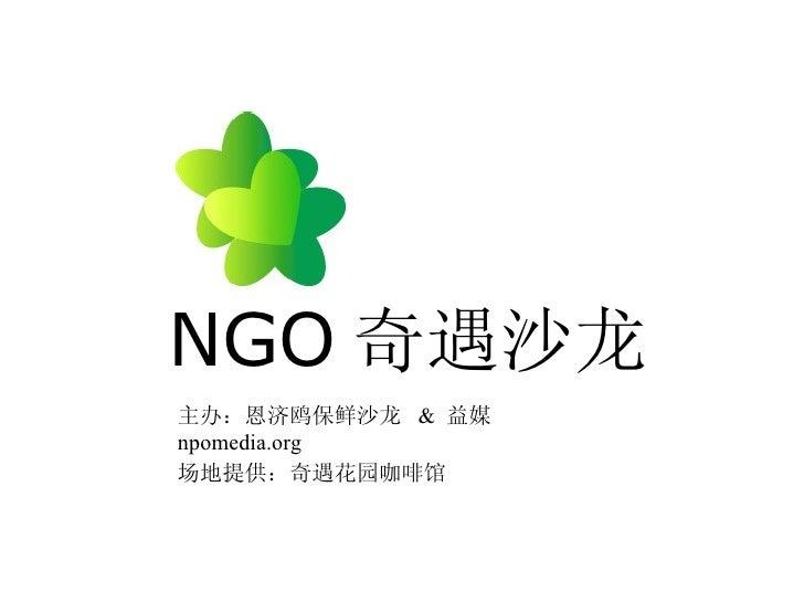 NGO 奇遇沙龙 主办:恩济鸥保鲜沙龙  &  益媒 npomedia.org 场地提供:奇遇花园咖啡馆