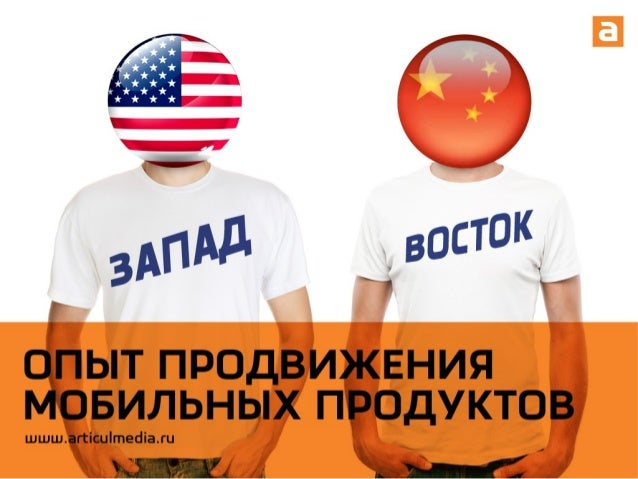 Егор Аристакесян (Артикул медиа): Запад-vs-восток - опыт продвижения мобильных продуктов в США и Китае