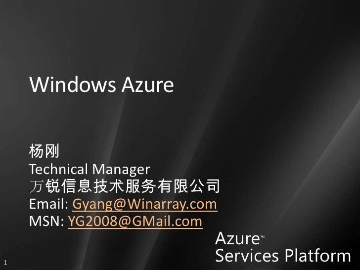 2. Windows Azure