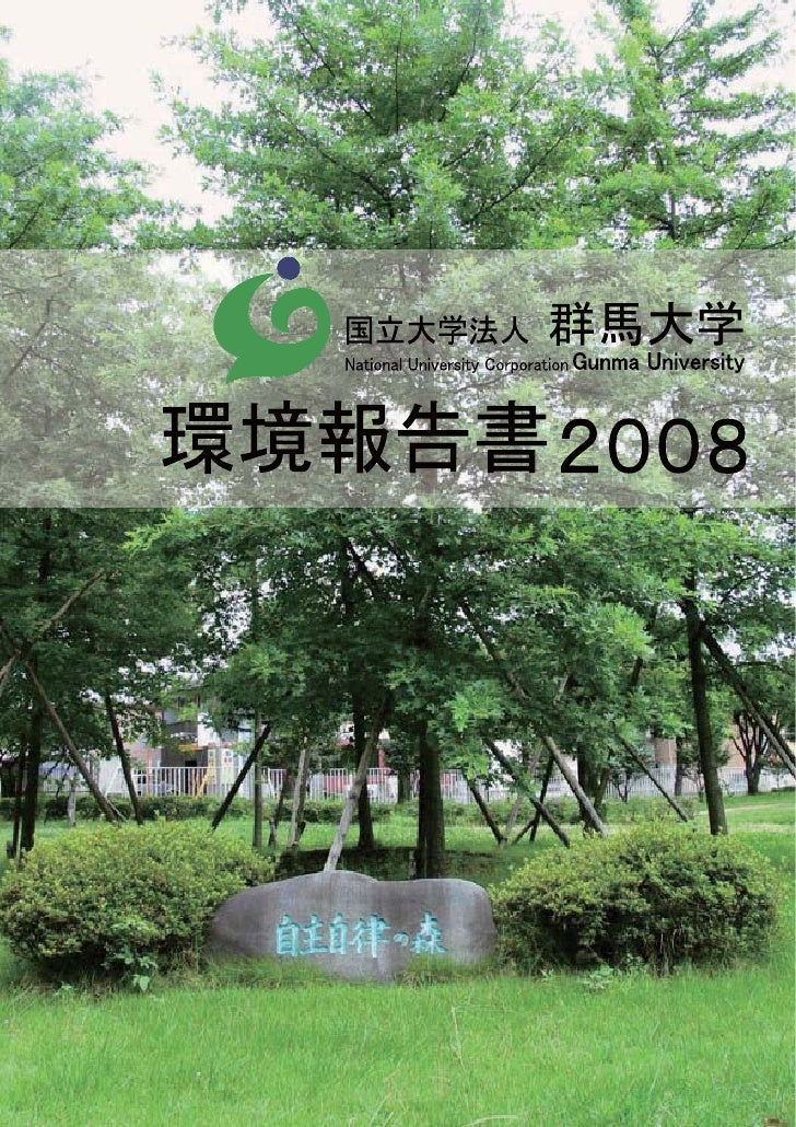 Gunma University  目 次                 1.経営責任者の緒言                               1                 2.報告にあたっての基本要件         ...