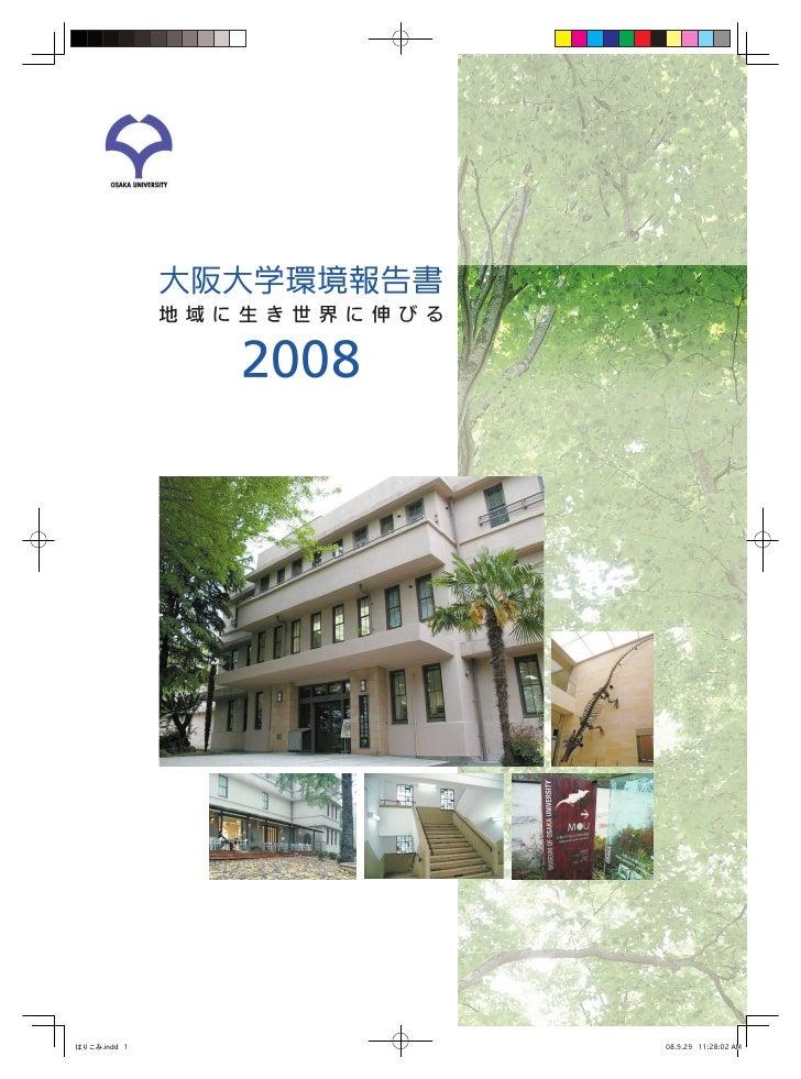 【大阪大学】平成20年環境報告書