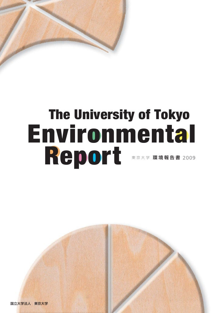 The University of Tokyo Environmental  Report               2009
