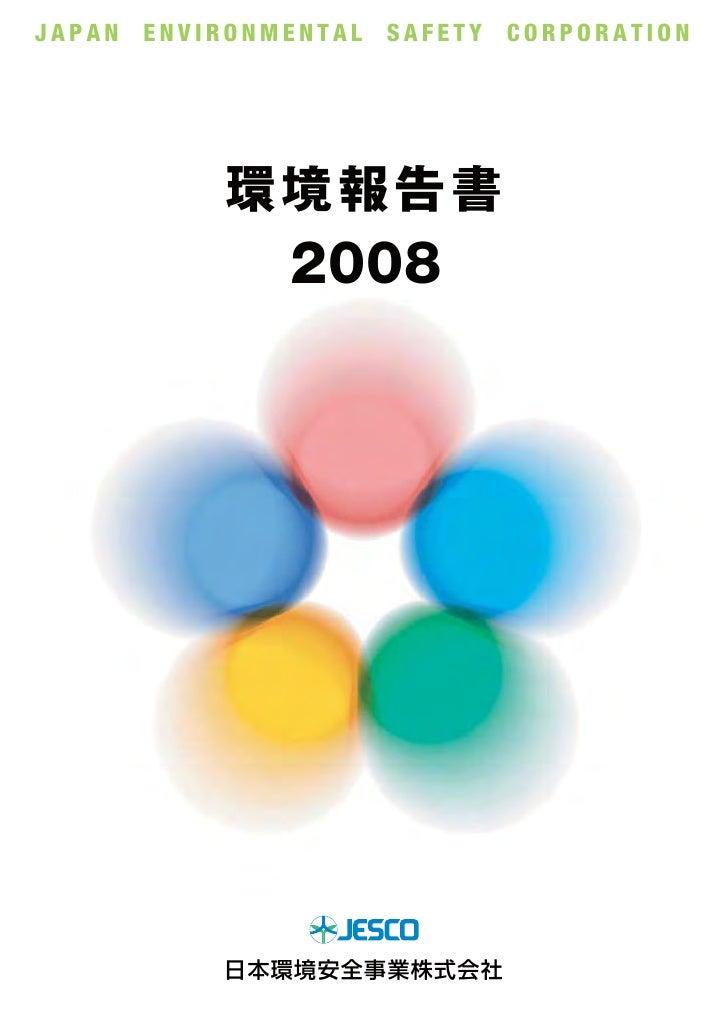 日本環境安全事業㈱平成20年環境報告書