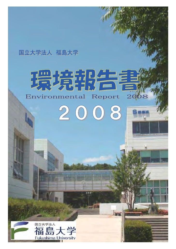 【国立大学法人 福島大学】平成20年環境報告書