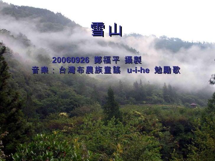 雪山 20060926  鄭福平 攝製 音樂:台灣布農族童謠  u-i-he  勉勵歌