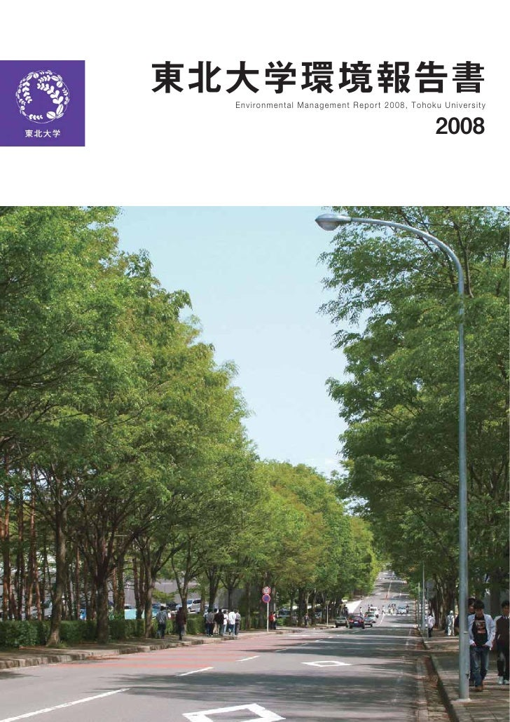 Environmental Management Report 2008, Tohoku University