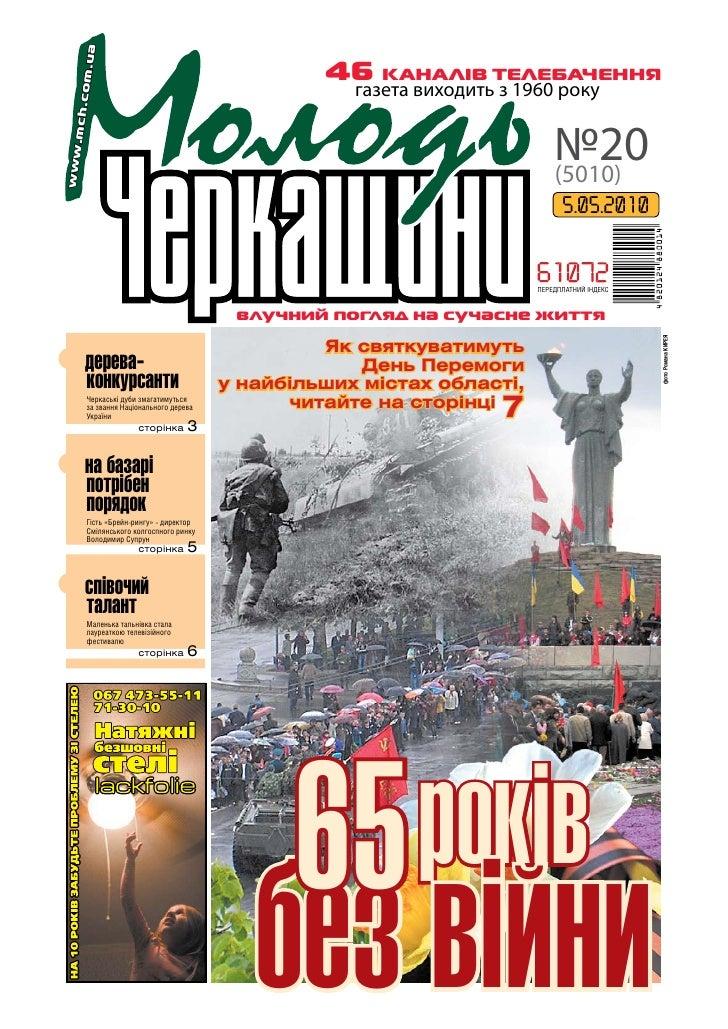 Молодь Черкащини №20 2010 (5010)