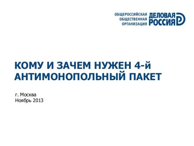 КОМУ И ЗАЧЕМ НУЖЕН 4-й АНТИМОНОПОЛЬНЫЙ ПАКЕТ г. Москва Ноябрь 2013