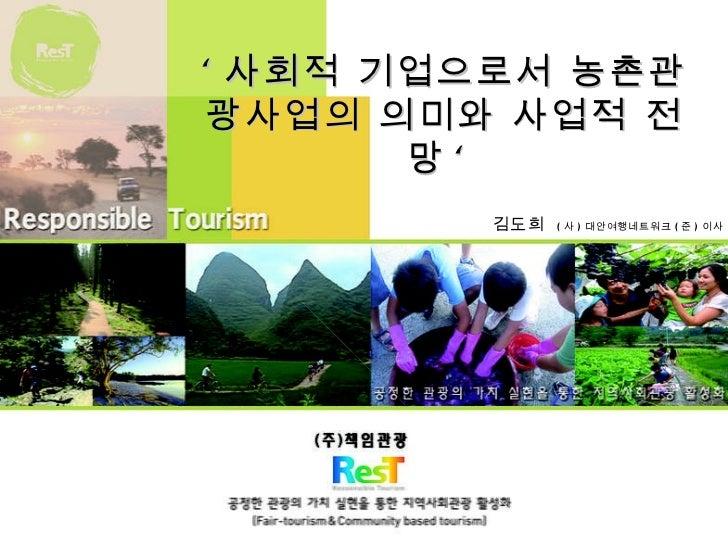 ' 사회적 기업으로서 농촌관광사업의 의미와 사업적 전망 '  김도희   ( 사 ) 대안여행네트워크 ( 준 ) 이사