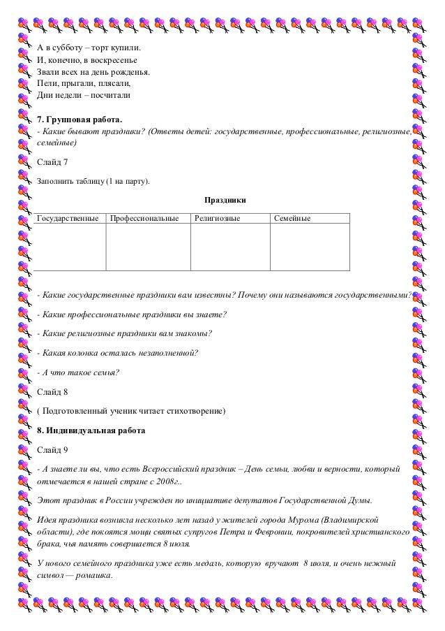 Что такое профессиональные праздники россии
