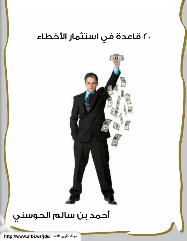 ٠٢ قاعدة في استثمار األخطاء    أحمد بن سالم الحوسنيمجلة تطوير الذات /http://www.arbi.ws/jds