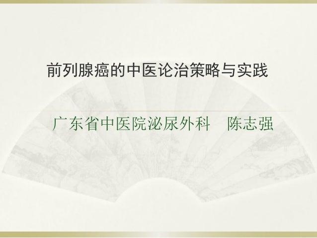 前列腺癌的中医论治策略与实践 广东省中医院泌尿外科 陈志强
