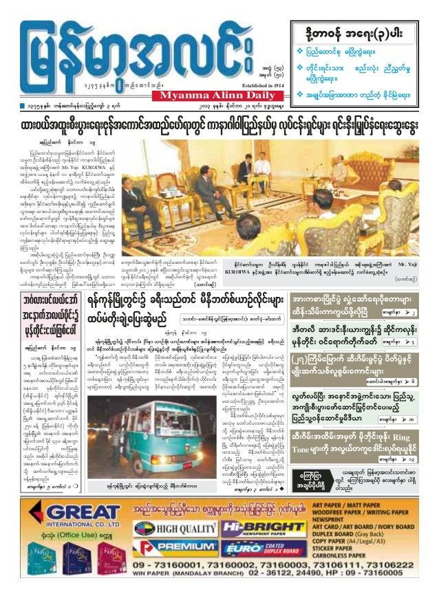  jynfaxmifpk rNydKuGJa&;/ twGJ (53) trSwf (51) Established in 1914  Myanma Alinn Daily 1375 ckESpf? wefaqmifrkef;vjynfh...
