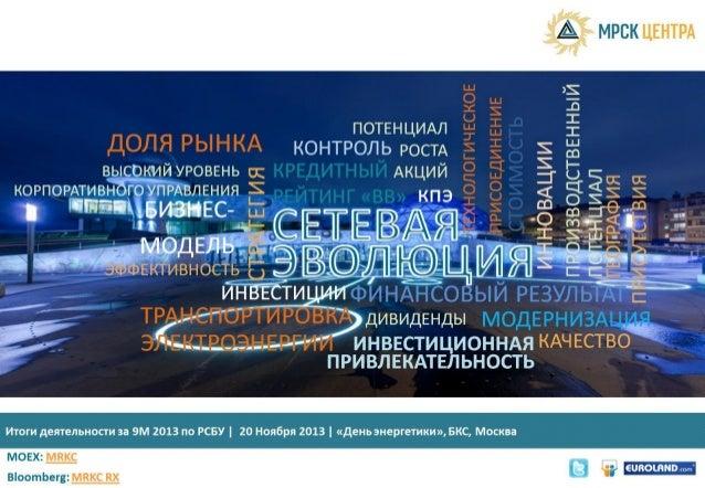"""Презентация МРСК Центра """"День энергетики"""" (БКС)_20.11.2013"""