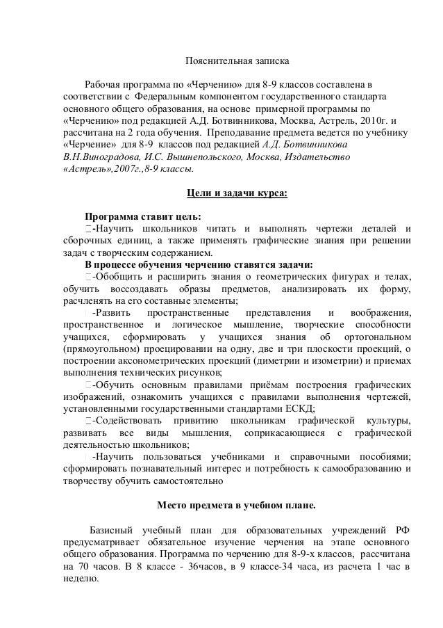 Решебник По Черчению 8-9 Класс Сидоренко