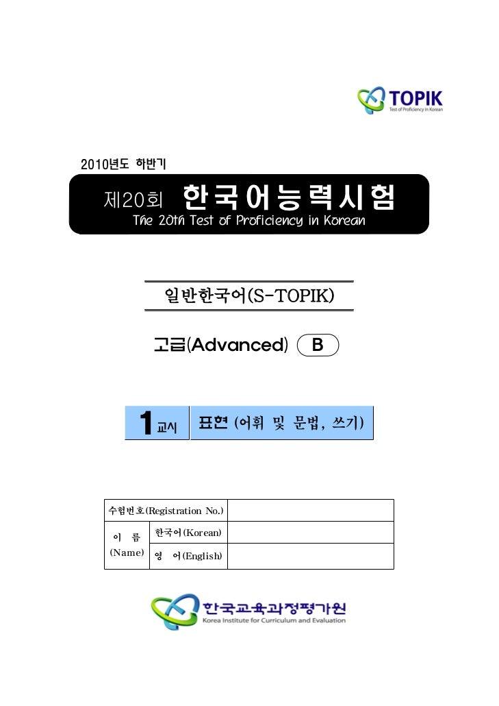 2010년도 하반기  제20회          한국어능력시험       The 20th Test of Proficiency in Korean              일반한국어(S-TOPIK)           고급(Ad...