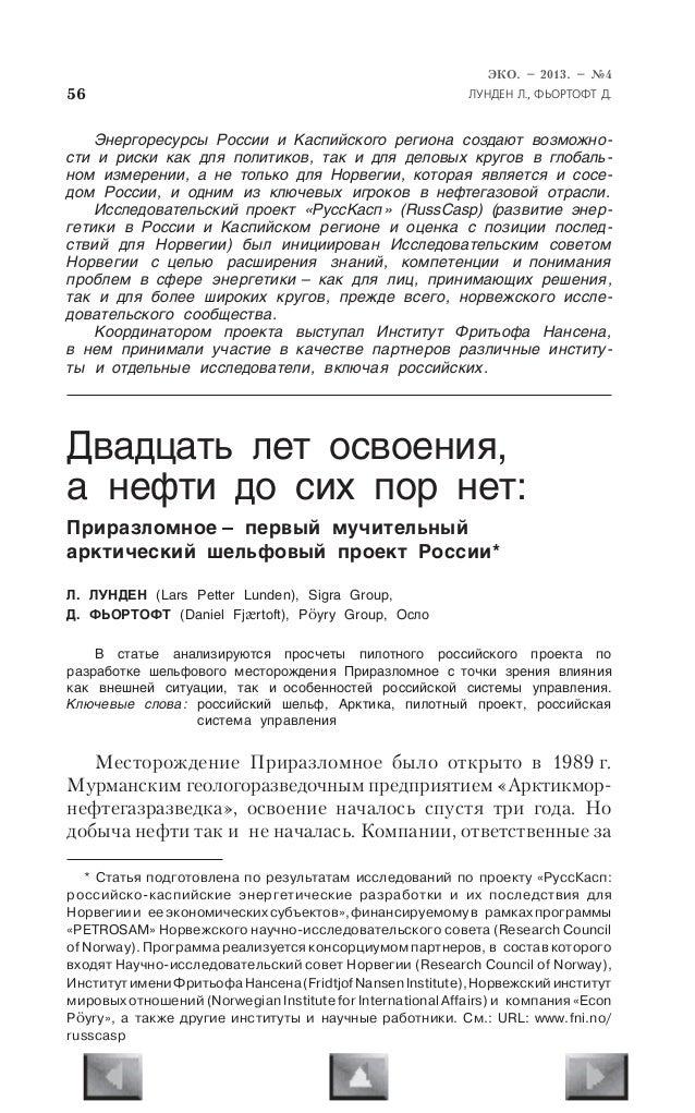 56 ËÓÍÄÅÍ Ë., ÔÜÎÐÒÎÔÒ Ä. ÝÊÎ. – 2013. – ¹4 * Статья подготовлена по результатам исследований по проекту «РуссКасп: россий...